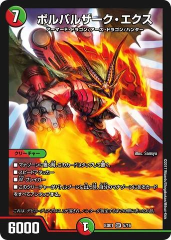 [SR] ボルバルザーク・エクス (BD01-05/虹)