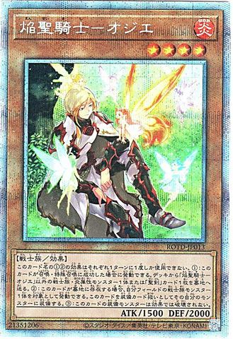 [Prismatic] 焔聖騎士-オジエ (3_炎4/ROTD-JP013)