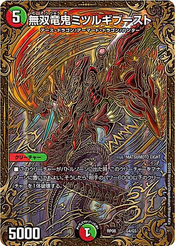 [UGC] 無双竜鬼ミツルギブースト (RP08-G4/虹)
