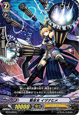 戦巫女 イヅナヒメ BT10/028(ジェネシス)