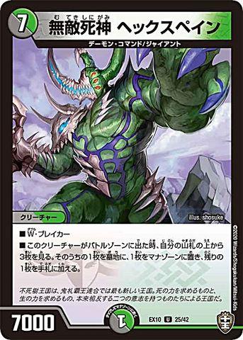 [UC] 無敵死神 ヘックスペイン (EX10-25/虹)