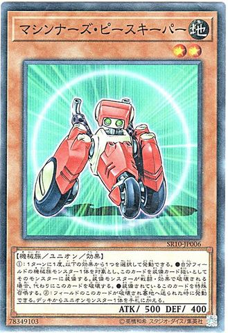 [N] マシンナーズ・ピースキーパー (3_地2/SR10-JP006)