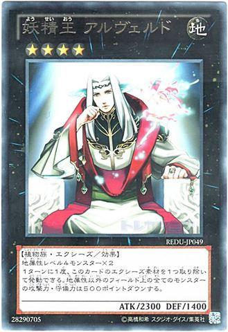 妖精王 アルヴェルド (Rare)6_X/地4