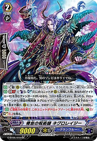 倦怠の呪術師 ネグロレイジー RR GBT06/019(グランブルー)