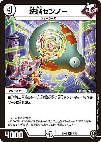 【売切】 [R] 洗脳センノー (EX09-07/無)