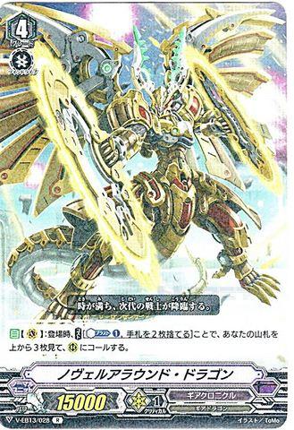 ノヴェルアラウンド・ドラゴン R VEB13/028(ギアクロニクル)