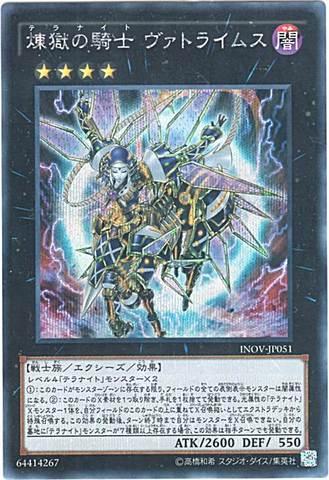 煉獄の騎士 ヴァトライムス (Secret/INOV-JP051)6_X/闇4