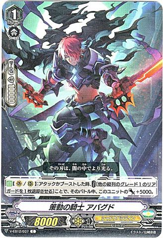策動の騎士 アバグド C VEB12/037(シャドウパラディン)