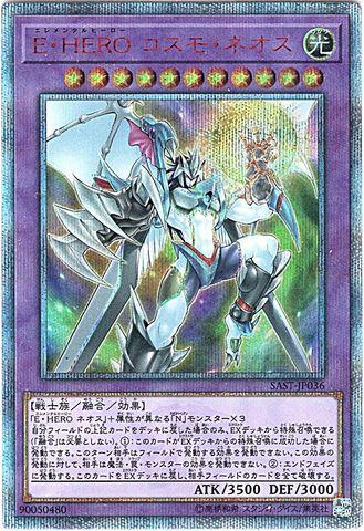 E・HERO コスモ・ネオス (20th Secret/SAST-JP036)5_融合光11