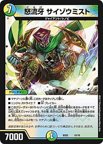 【売切】 [-] 怒流牙 サイゾウミスト (BD02-10/虹)