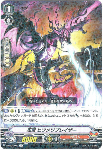 忍竜 ヒツメツブレイザー R VBT04/030(むらくも)