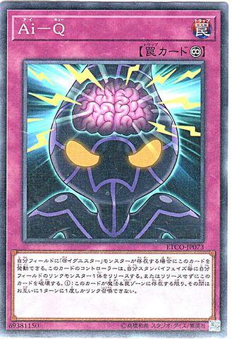 [N] Ai-Q (2_永続罠/ETCO-JP073)