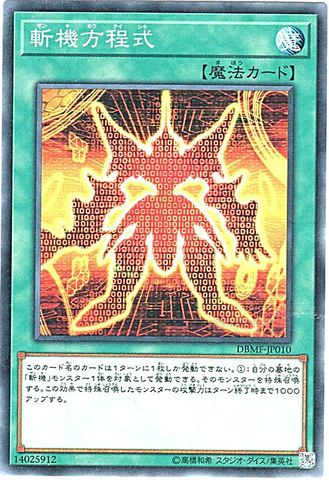 [N/N-P] 斬機方程式 (斬機1_通常魔法/DBMF-JP010)