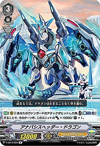 アナバシスヘッダー・ドラゴン R VEB14/020(ロイヤルパラディン)