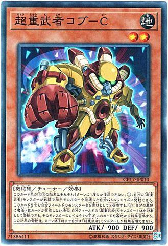 [N] 超重武者コブ-C (3_地2/CP17-JP010)