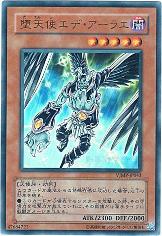 [Ultra] 堕天使エデ・アーラエ (3_闇5/-)