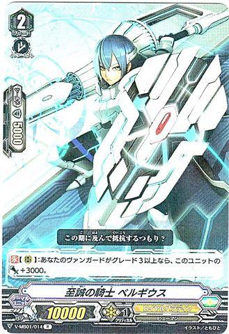 至誠の騎士 ベルギウス R VMB01/014(ロイヤルパラディン)