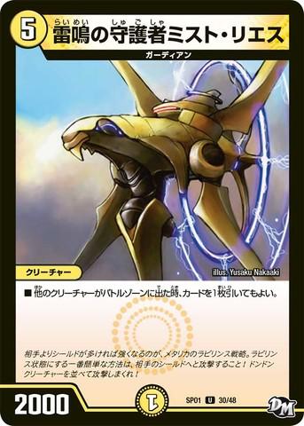 【売切】 [UC] 雷鳴の守護者ミスト・リエス (SP01-30/光)