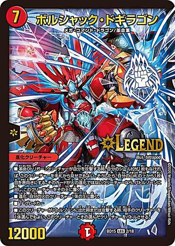 [L] ボルシャック・ドギラゴン (BD15-02/火)