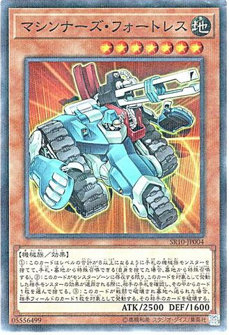 [N-P] マシンナーズ・フォートレス (3_地7/SR10-JP004)