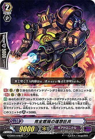 完全燃焼の理想巨兵 R GCB04/018(ギアクロニクル)