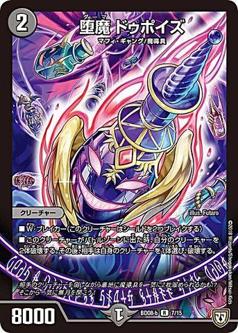 【売切】 [R] 堕魔 ドゥポイズ (BD08b-07/闇)