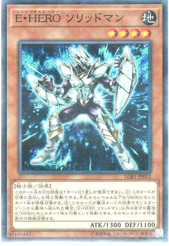 [N-P] E・HERO ソリッドマン (3_地4/LGB1-JP012)
