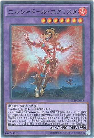 [Super] エルシャドール・エグリスタ (5_融合炎7/-)