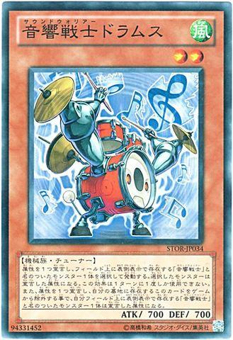 [N] 音響戦士ドラムス (3_風2/-)