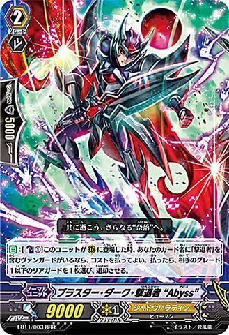 """ブラスター・ダーク・撃退者 """"Abyss"""" EB11/003(シャドウパラディン)"""