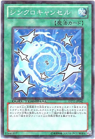 シンクロキャンセル (N/N-P)1_通常魔法
