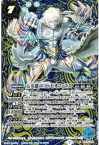 【売切】 [XP] 五英雄 WBSゼオフィラス X パラレル (BS55-X08/青)