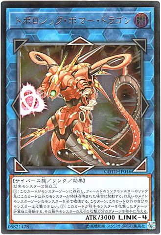 トポロジック・ボマー・ドラゴン (Ultimate/COTD-JP046)8_L/闇4