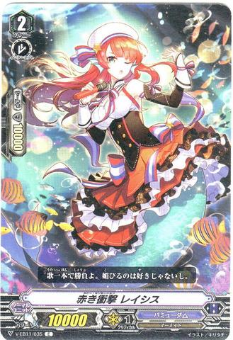 赤き衝撃 レイシス C VEB11/035(バミューダ△)