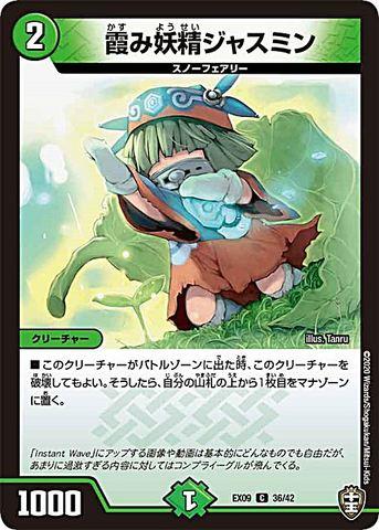 【売切】 [C] 霞み妖精ジャスミン (EX09-36/自然)