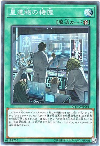星遺物の機憶 (Normal/CYHO-JP061)機界騎士1_速攻魔法