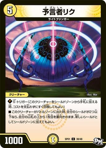【売切】 [C] 予言者リク (SP01-38/光)