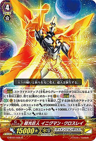 超光巨人 イニグマン・クロスレイ R GBT07/035(ディメンジョンポリス)