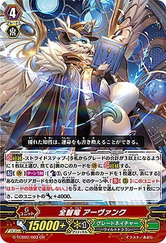 全智竜 アーヴァンク GR GTCB02/003(グレートネイチャー)