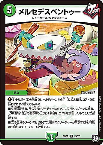 【売切】 [UC] メルセデスベントゥー (SD08-15/自然)