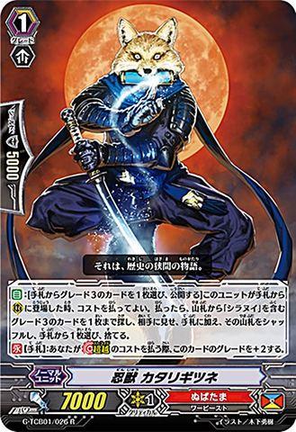 忍獣 カタリギツネ R GTCB01/026(ぬばたま)