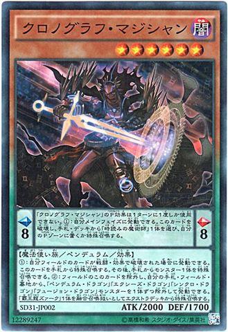 [Super] クロノグラフ・マジシャン (魔術師3_闇6/SD31-JP002)