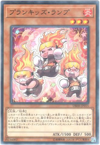 プランキッズ・ランプ (N/N-P/DBHS-JP015)3_炎3