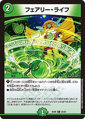 【売切】 [C] フェアリー・ライフ (BD09-20/自然)