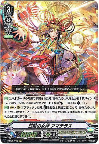 日輪の女神 アマテラス RRR VBT08/006(オラクルシンクタンク)