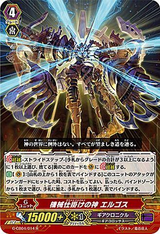 機械仕掛けの神 エルゴス R GCB04/014(ギアクロニクル)