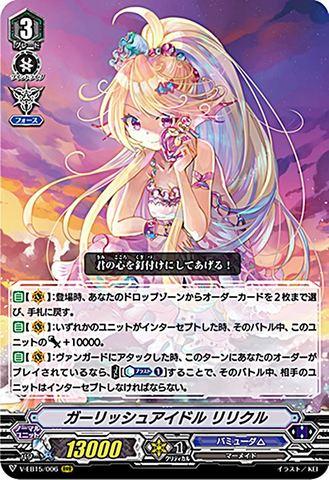 ガーリッシュアイドル リリクル RRR VEB15/006(バミューダ△)