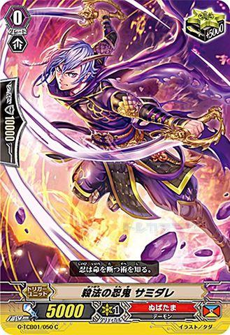 殺法の忍鬼 サミダレ C GTCB01/050(ぬばたま)