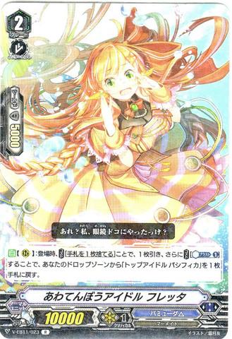 あわてんぼうアイドル フレッタ R VEB11/023(バミューダ△)