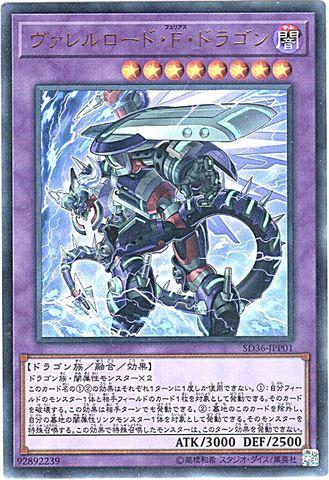ヴァレルロード・F・ドラゴン (Ultra/SD36-JPP01)5_融合闇8